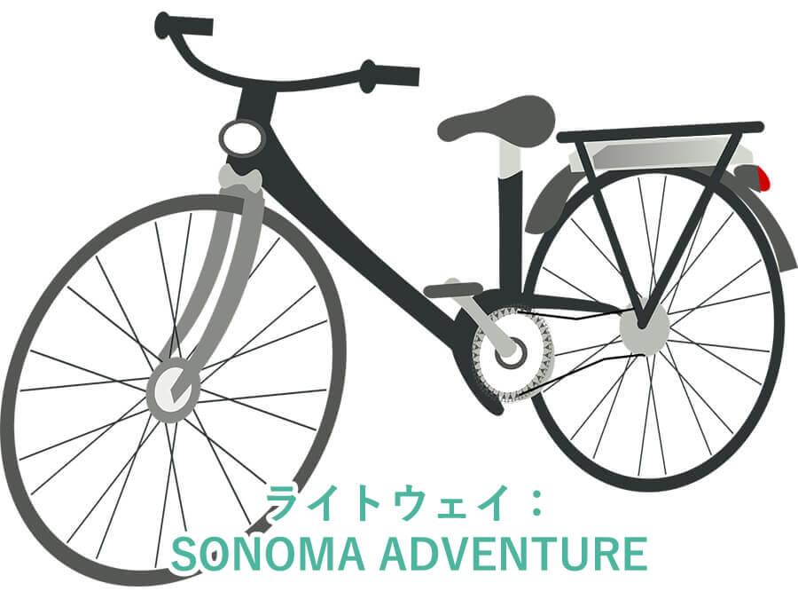 ライトウェイ:SONOMA ADVENTURE