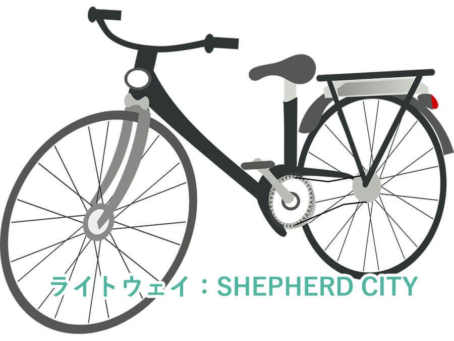 ライトウェイ:SHEPHERD CITY(シェファードシティ)